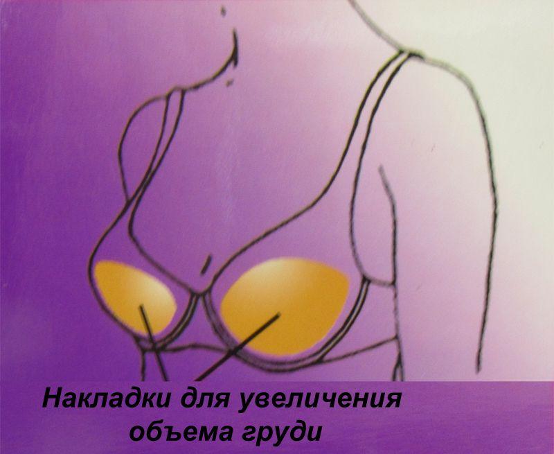 Увеличение груди массажерами
